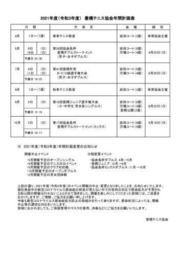 schedule_2021のサムネイル