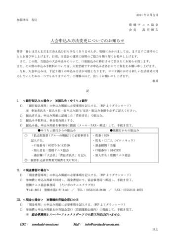 大会申込み方法変更案内_20210222のサムネイル