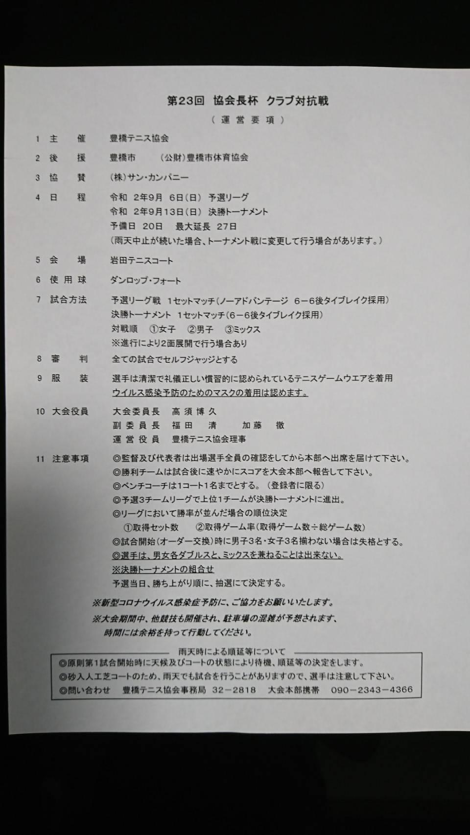 クラブ対抗戦-実施要項