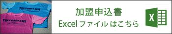 加盟申込書Excelファイルはこちら