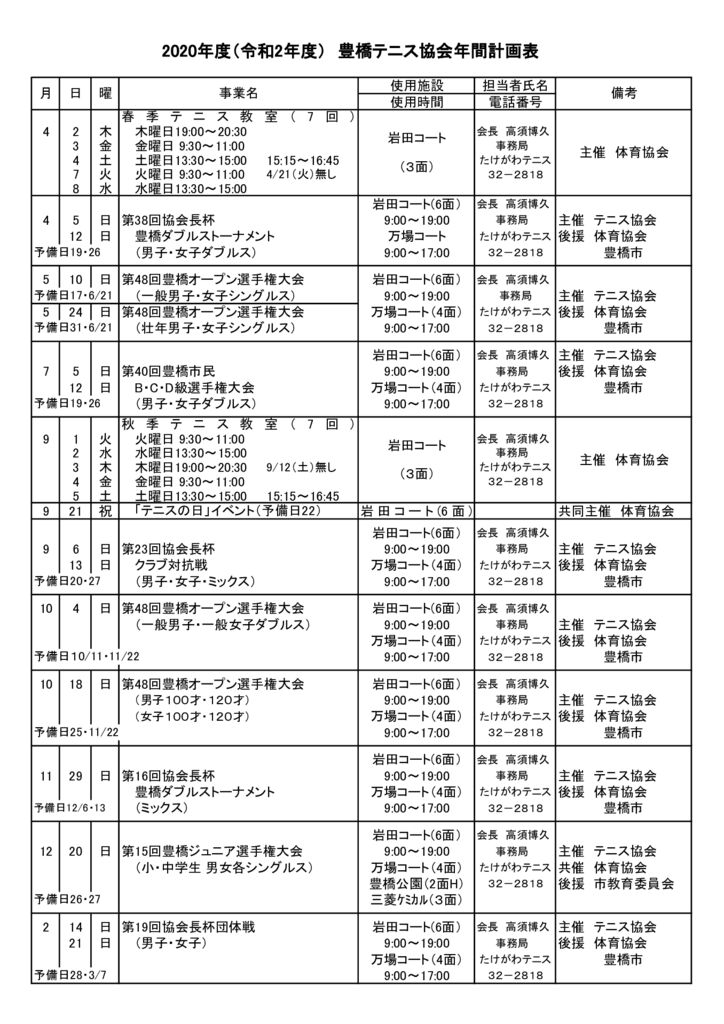 schedule_2020のサムネイル