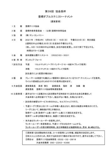 2021_協会長杯_運営要綱のサムネイル