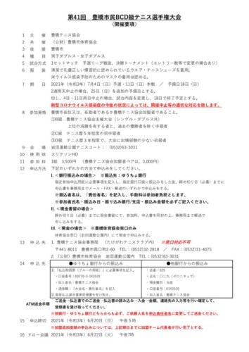 2021_BCD級_ダブルス_開催要項のサムネイル