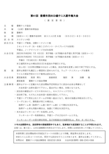 2021_R3_BCD級ダブルス_運営要項のサムネイル